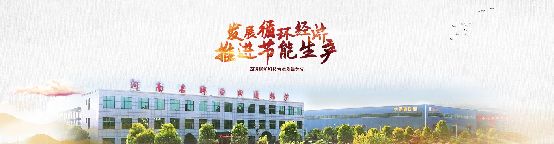 河南省四通锅炉厂